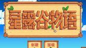 星露谷物语 娱乐科普视频54