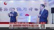 上海:金融博物馆暨银行博物馆开馆