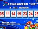 """北京市电脑体育彩票""""33选7""""第12148期开奖结果"""
