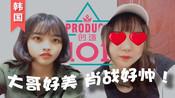 【创造101】从《我就是这种女孩》聊到中韩音乐课的差异 意外发现肖战怎么这么帅-留学的真相 第二季-留学的真相