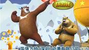 熊熊乐园熊二冰天雪地飞天梦想游戏