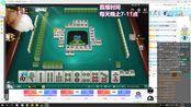 洋气黄直播录像2019-06-24 19时34分--19时50分 最强广东麻将,哈哈