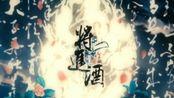 """【将进酒】——""""你仗剑东游,我青山白马过""""(小少年音翻唱)"""