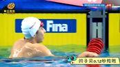 国际泳联冠军游泳系列赛北京站:男子100蛙闫子贝0.12秒险胜夺金