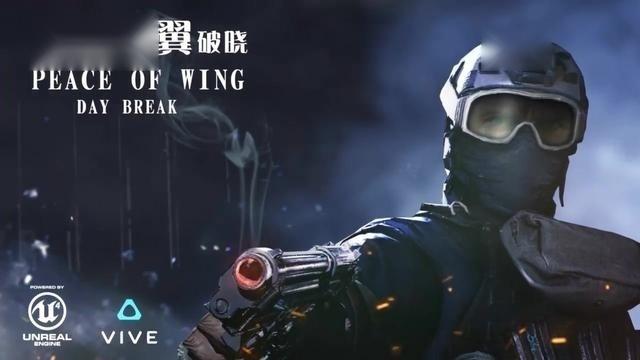 幻影星空vr虚拟现实 体验vr 和平之翼破晓宣传片