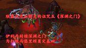 魔兽争霸重置版联盟战役血精灵的诅咒五《深渊之门》,伊利丹封锁深渊之门,为打败马瑟里顿奠定基础,做到不遗漏任何一个细节,持续更新中!!!