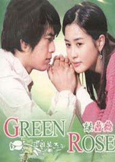绿蔷薇(韩国剧)