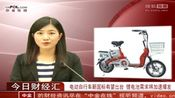 电动自行车新国标有望出台 锂电池需求将加速爆发