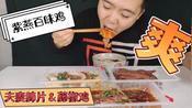 大吃紫燕百味鸡的夫妻肺片和藤椒鸡,还有一份虎皮凤爪!