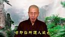 定弘法师:太上感应篇汇编01_在线观看5个视频_土豆网