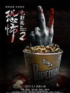 恐怖电影院2