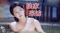 择天记 鹿晗独家采访