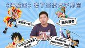 《ARTime啊嚏》尾田荣一郎02 《海贼王》卖了三亿两千万册:怪物级神作创造的吉尼斯世界纪录