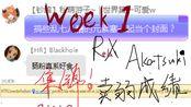[relax真的练手速?]Akatsuki relax群成绩集锦 Week 1