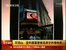 20121009-平顶山:室外屏幕曾放苍井空色情电影