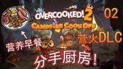 【永夜+阿柴】大晚上为什么要做早餐吃?夜间限定的早点厨房(Overcooked2 DLC)