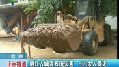 云南:丽江古城泥石流灾害 500余人受灾