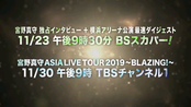 【宫野真守】MAMORU MIYANO ASIA LIVE TOUR 2019 ~BLAZING!~】BS&TBS 宣传PV