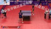 张禹珍击败国乒小将孙闻,4比3赢得以不容易