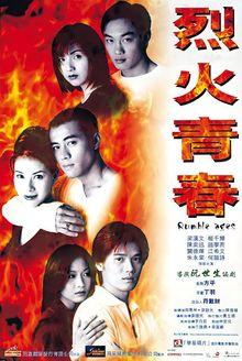烈火青春 香港版
