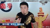 国学文化讲座004:孝文化  敬拜父母《中国传统文化》精粹系列