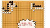 博东讲棋之围棋段位进阶你必须要了解的死活常型第八弹{实战带钩型的各种延展)