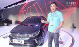 2015上海车展新车点评:新一代起亚K5