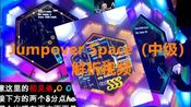 【omi/舞立方】Jumpover Space(中级)100%解析视频