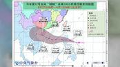 """海南人请注意!第12号台风""""杨柳""""生成,或将登陆海南"""