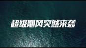 根据真实事件改编最疼爱情灾难大片《惊涛飓浪》发布终极预告终极海报