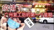 疫情下广州复工后的第一个星期,只有少量店铺开门,生意惨淡,下班了回家有话说,大家共同战疫!