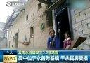 云南永善县发生5.0级地震 140817 通天下