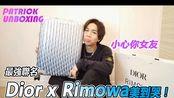《派開箱》美到 Dior 眼淚的 Rimowa!別讓女友看到!