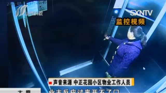 太原中正花园小区—入住以来竟发生1100多起电梯故障?(一)