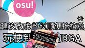 [osu!] Astronomia(美國空軍 a.k.a Daily Mix) 在? 你的6.74*滑条