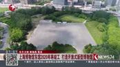 上海博物馆东馆 2020年将竣工