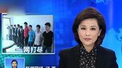 江西:小卡片牵出卖淫团伙 警方抓获38名嫌疑人