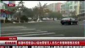 [都市晚高峰]新疆呼图壁县6.2级地震暂无人员伤亡房屋倒塌情况报告