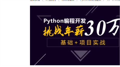 python零基础开发学习视频教程带你用Python做一个设计签名的小网站