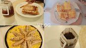 VLOG02 |冬季宅家日常| 早餐日常|小型购物开箱|红薯三明治+咖啡丨抱蛋煎饺丨手冲奶茶丨港式西多士