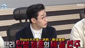 【刘宪华/幽默曲】断了E弦?在可怕(?)的小提琴老师面前Henry的人生第一次三弦演奏
