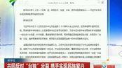 """共同反对""""台独""""分裂 携手实现民族复兴"""