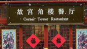 故宫年夜饭一桌6688元 增加1人会多收费680元