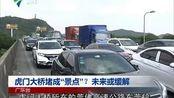 """虎门大桥堵成""""景点""""?未来或缓解"""