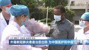 外籍新冠肺炎患者治愈出院 为中国医护和中医治疗点赞