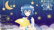 【月见_tsuki】1.21【杂谈+lol】评选赛后的杂谈