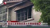 直击江苏常熟民房火灾事故现场
