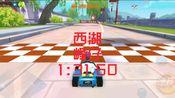 【板车无宠国服记录】西湖 峰仔 1:31.60