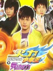 火力少年王之舞动火力 真人版第4季