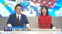 3.15晚会:谣言也不放过 说天下 20180316 高清版